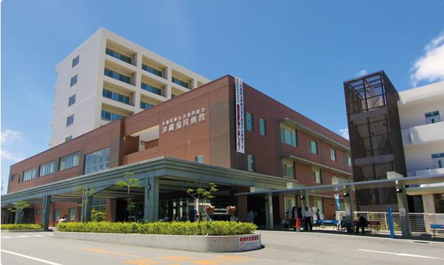 沖縄医療生活協同組合沖縄協同病院