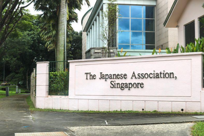シンガポール日本人会クリニックinシンガポール