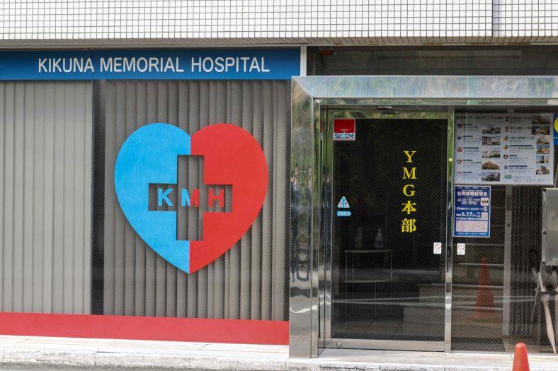 一般社団法人横浜メディカルグループ本部
