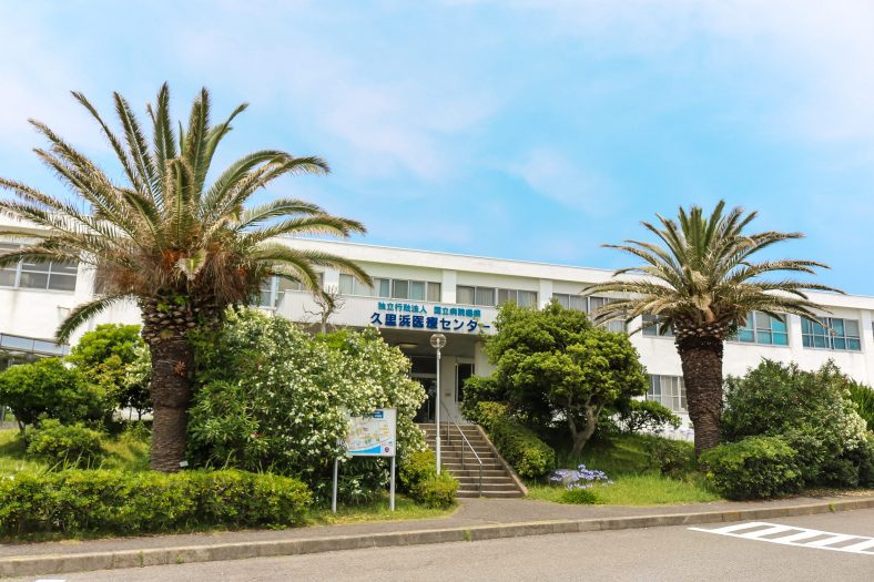 独立行政法人国立病院機構 久里浜医療センター
