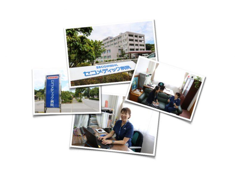 伊東都様(セコメディック病院)「看護師は色々な人とチームで、仕事をしている」