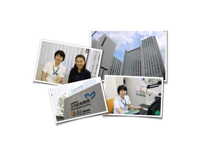 井上由美子様(三井記念病院)「看護師として発信することは専門職として果たしてほしい」