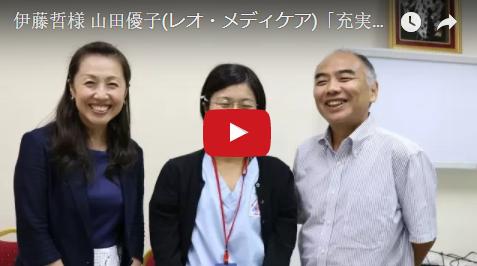 伊藤哲様 山田優子様(レオ・メディケア)「充実した医療を提供したい」