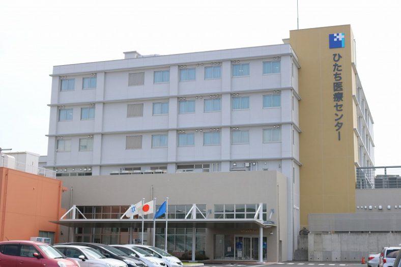 ひたち医療センター