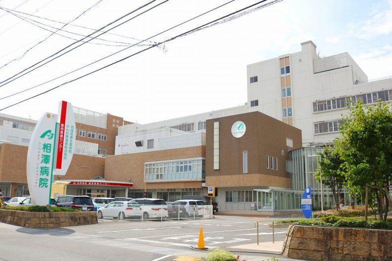 病院 相澤