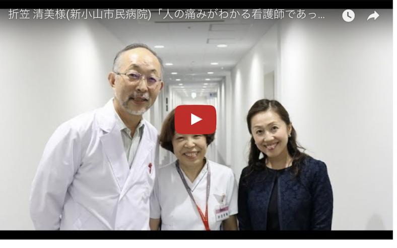 折笠 清美様(新小山市民病院)「人の痛みがわかる看護師であってほしい」