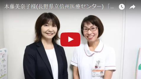 本藤美奈子様(長野県立信州医療センター) 「最初にお産を見たときの衝撃と感動」