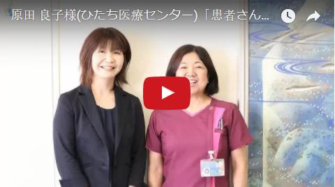 原田 良子様(ひたち医療センター)「患者さん、家族の一番を考えて」
