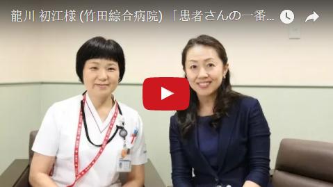 龍川 初江様 (竹田綜合病院) 「患者さんの一番近いところで24時間365日病院を支える」