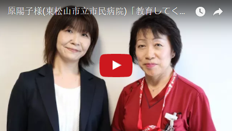 原陽子様(東松山市立市民病院)「教育してくれる人が必要」