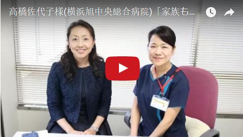 高橋佐代子様(横浜旭中央総合病院)「家族も幸せにするような病院を作りたい」