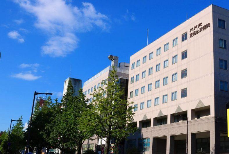 東北公済病院
