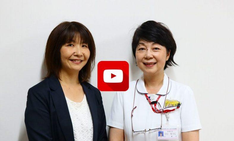 辻 夏子様 (あがの市民病院) 「ひるまないで。いつも見守っています。」