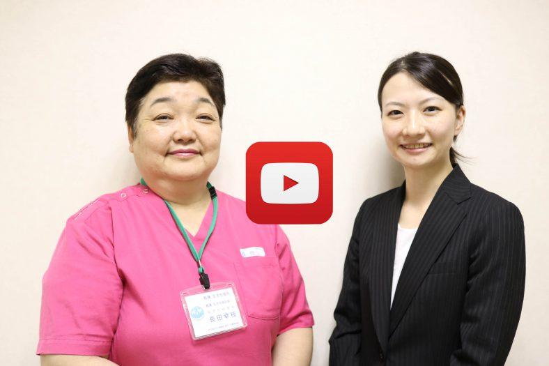 長田 幸枝様(東京小児療育病院)「看護の基礎の基礎」