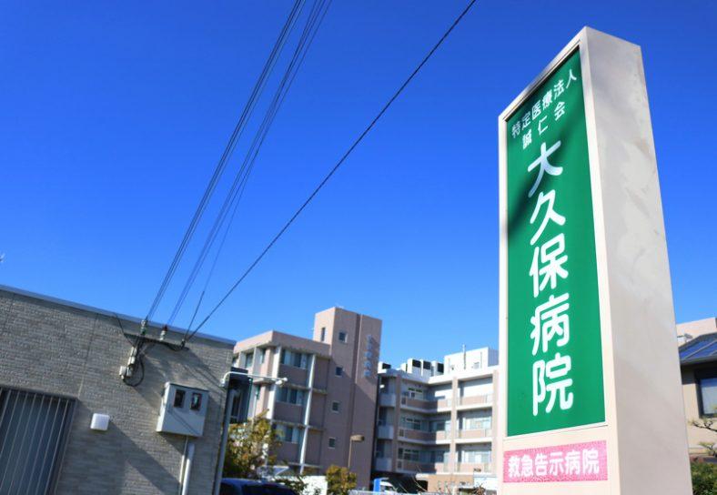 大久保病院