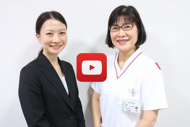 小野 典子様(三菱京都病院)「看護師は自分の天職」