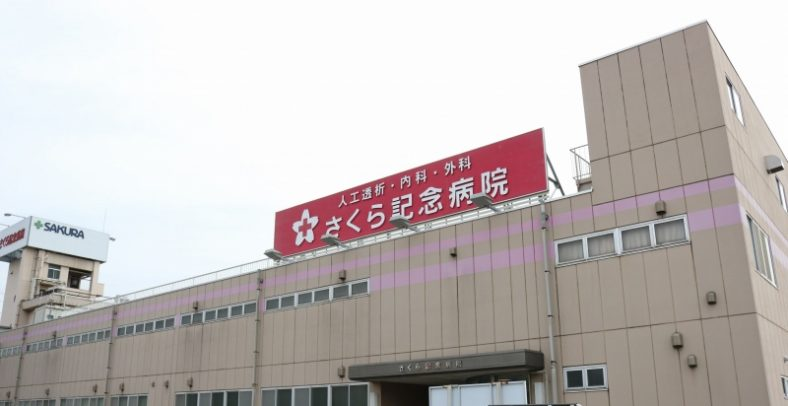 さくら記念病院