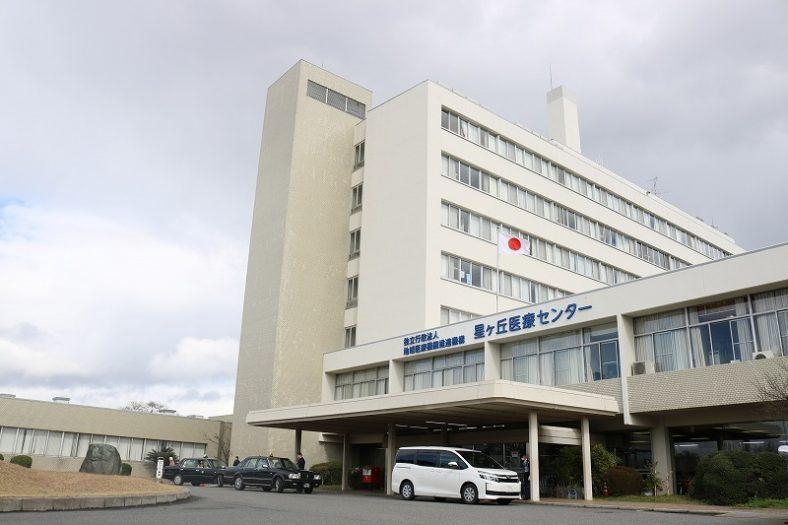 星ヶ丘医療センター