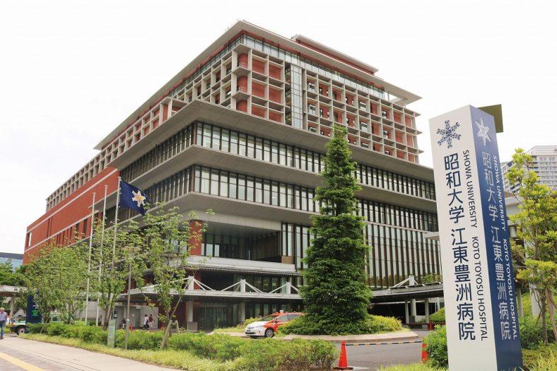 昭和大学江東豊洲病院