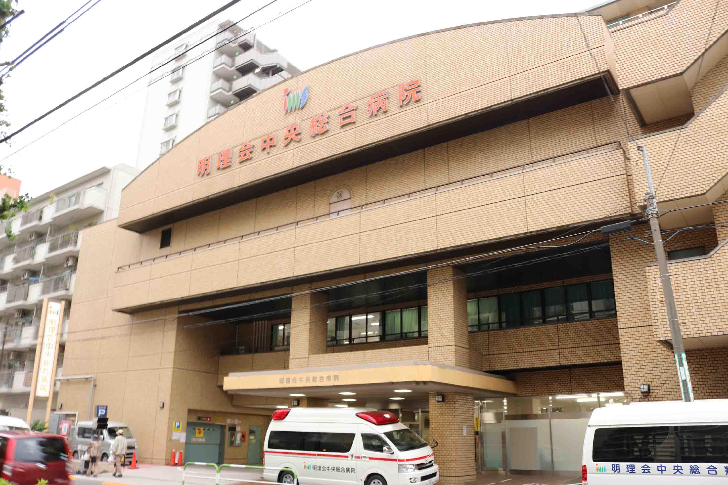 病院 明理 総合 会 中央
