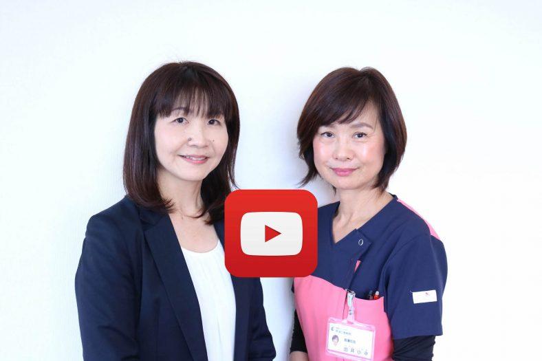 看護部長 出井 小幸様(帯津三敬病院)
