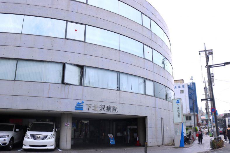 下北沢病院