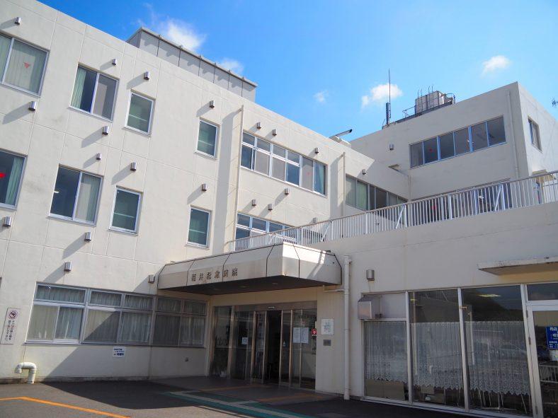 福井記念病院