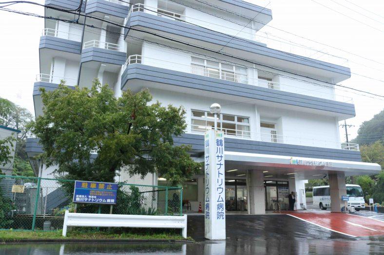 鶴川サナトリウム病院