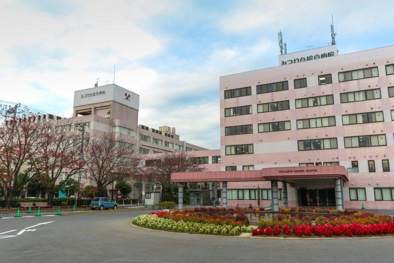 みつわ台総合病院