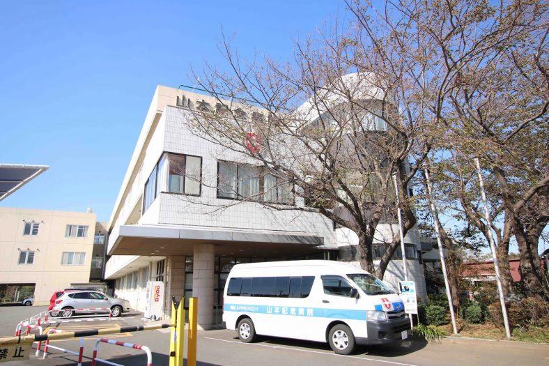 医療法人社団山本記念会 山本記念病院