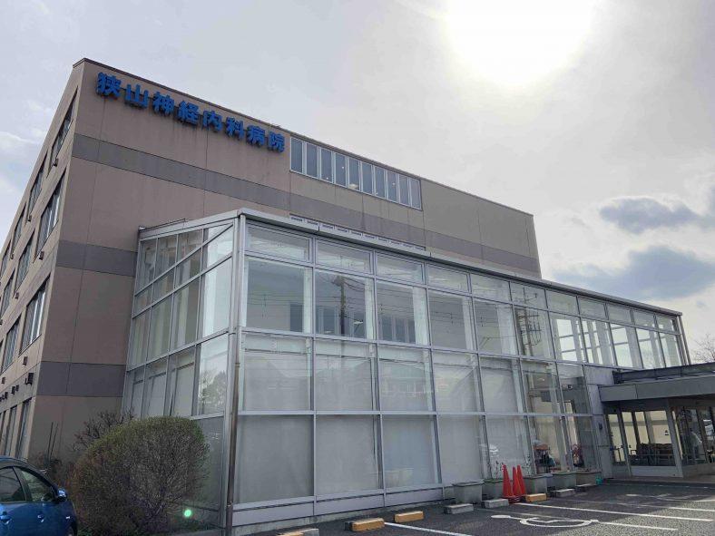 狭山神経内科病院